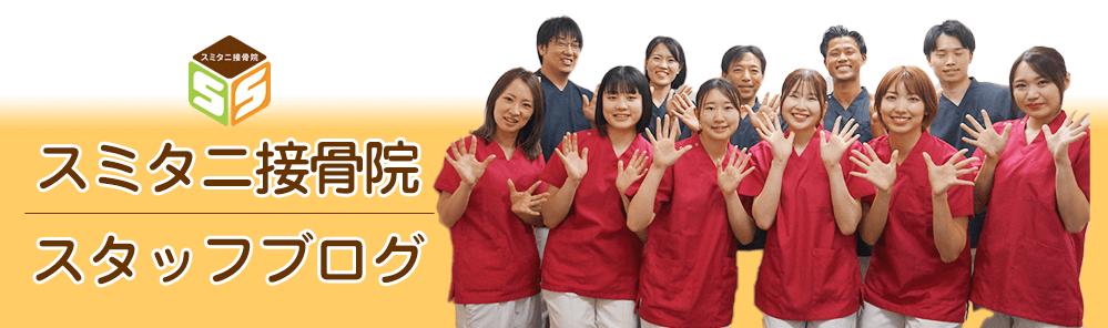 滋賀県栗東市スミタニ接骨院スタッフブログ