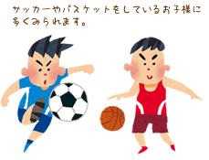 サッカー・バスケット